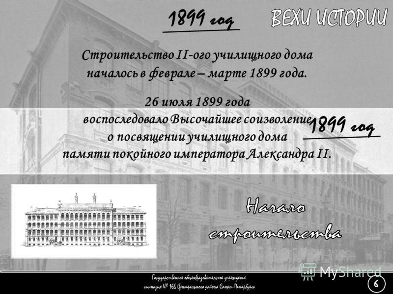 26 июля 1899 года воспоследовало Высочайшее соизволение о посвящении училищного дома памяти покойного императора Александра II. Строительство II-ого училищного дома началось в феврале – марте 1899 года. (6) Начало строительства - 4 1899 год 6