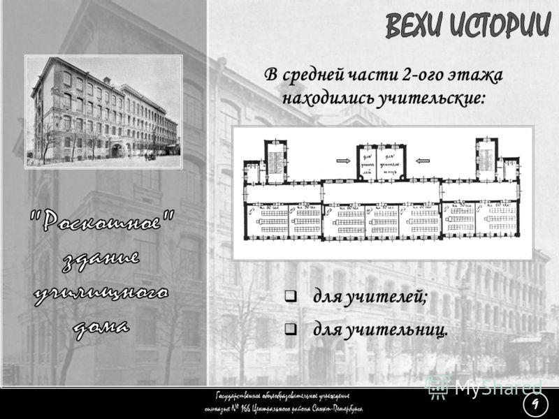 В средней части 2-ого этажа находились учительские: (9) «Роскошное здание» - 8 для учителей; для учительниц. 9