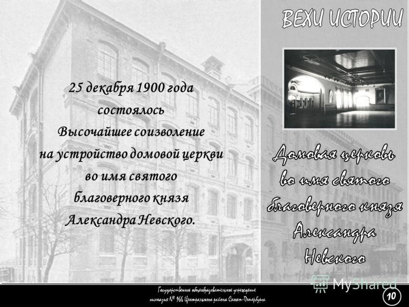 (10) Домовая церковь - 2 25 декабря 1900 года состоялось Высочайшее соизволение на устройство домовой церкви во имя святого благоверного князя Александра Невского. 10