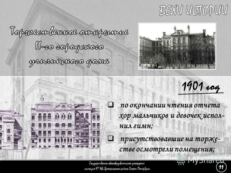 (11) Торжественное открытие - 6 1901 год по окончании чтения отчета хор мальчиков и девочек испол- нил гимн; присутствовавшие на торже- стве осмотрели помещения; 11