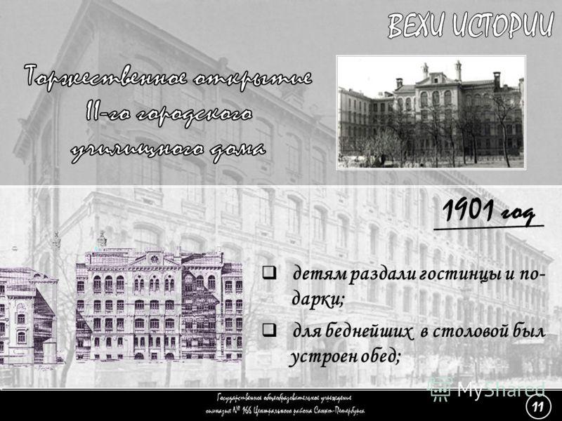 (11) Торжественное открытие - 7 1901 год детям раздали гостинцы и по- дарки; для беднейших в столовой был устроен обед; 11