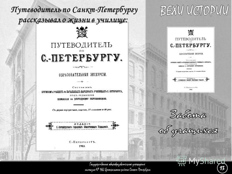 (13) Забота об учащихся - 1 Путеводитель по Санкт-Петербургу рассказывал о жизни в училище: 13