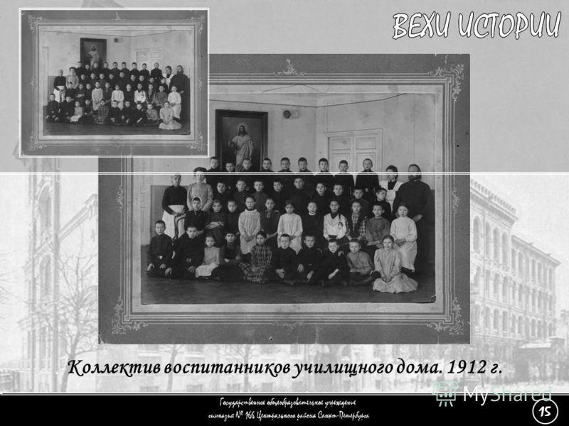 (15) Конец истории - 1 Коллектив воспитанников училищного дома. 1912 г. 15