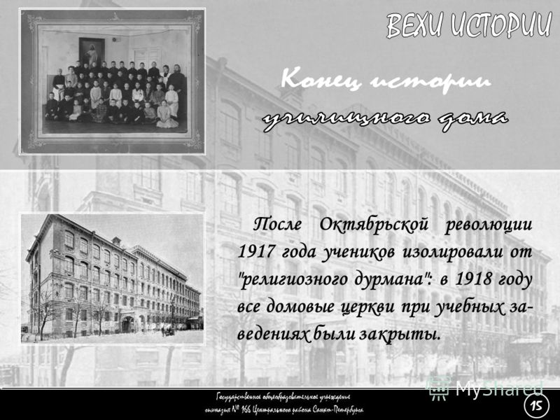 (15) Конец истории - 3 После Октябрьской революции 1917 года учеников изолировали от религиозного дурмана: в 1918 году все домовые церкви при учебных за- ведениях были закрыты. 15