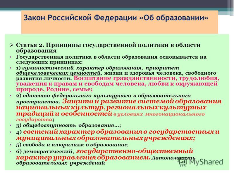 Закон Российской Федерации «Об образовании» Статья 2. Принципы государственной политики в области образования Государственная политика в области образования основывается на следующих принципах: 1) гуманистический характер образования, приоритет общеч