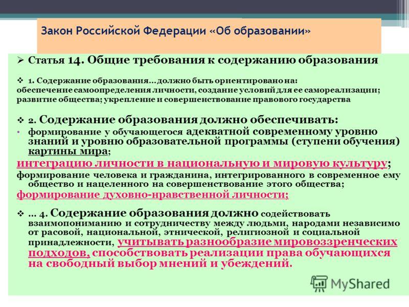 Закон Российской Федерации «Об образовании» Статья 14. Общие требования к содержанию образования 1. Содержание образования… должно быть ориентировано на: обеспечение самоопределения личности, создание условий для ее самореализации; развитие общества;