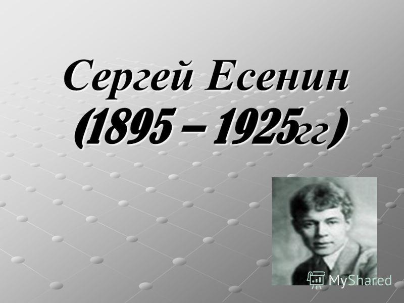 Сергей Есенин (1895 – 1925 гг )