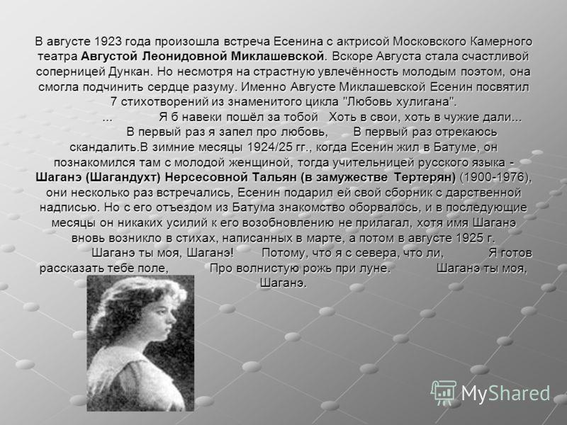 В августе 1923 года произошла встреча Есенина с актрисой Московского Камерного театра Августой Леонидовной Миклашевской. Вскоре Августа стала счастливой соперницей Дункан. Но несмотря на страстную увлечённость молодым поэтом, она смогла подчинить сер