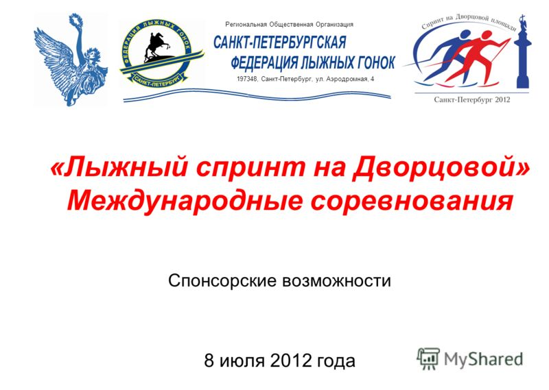 «Лыжный спринт на Дворцовой» Международные соревнования 8 июля 2012 года Спонсорские возможности 197348, Санкт-Петербург, ул. Аэродромная, 4 Региональная Общественная Организация