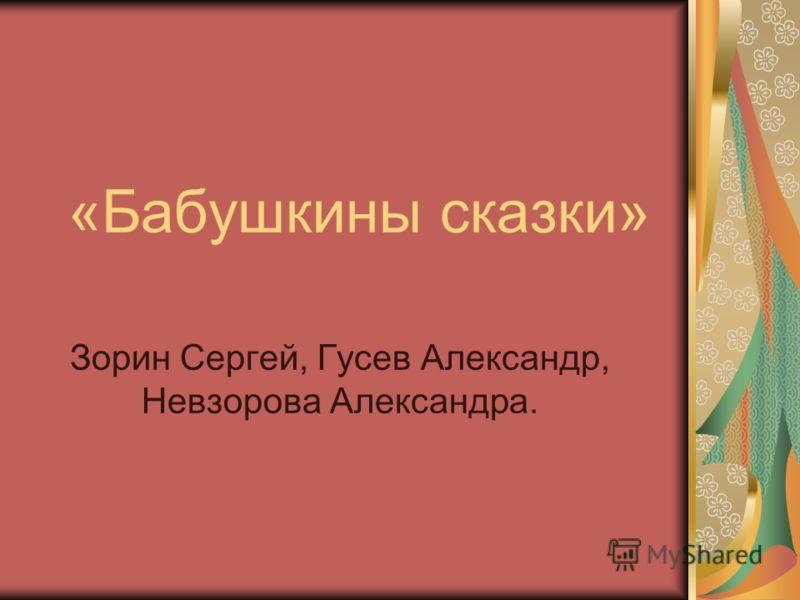 «Бабушкины сказки» Зорин Сергей, Гусев Александр, Невзорова Александра.