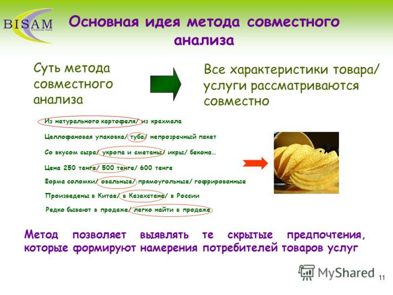 11 Редко бывают в продаже/ легко найти в продаже Основная идея метода совместного анализа Суть метода совместного анализа Все характеристики товара/ услуги рассматриваются совместно Метод позволяет выявлять те скрытые предпочтения, которые формируют