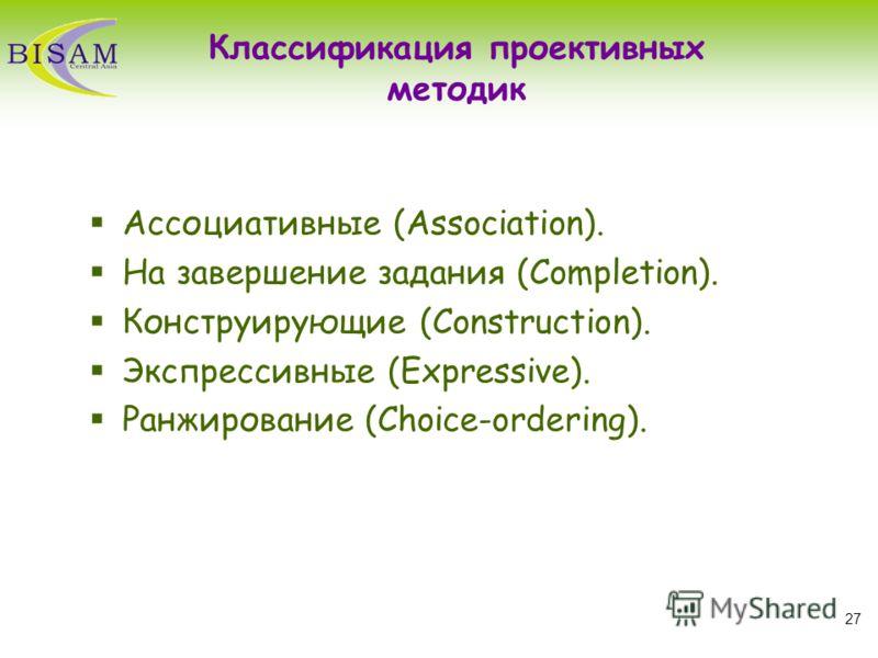 27 Классификация проективных методик Ассоциативные (Association). На завершение задания (Completion). Конструирующие (Construction). Экспрессивные (Expressive). Ранжирование (Choice-ordering).