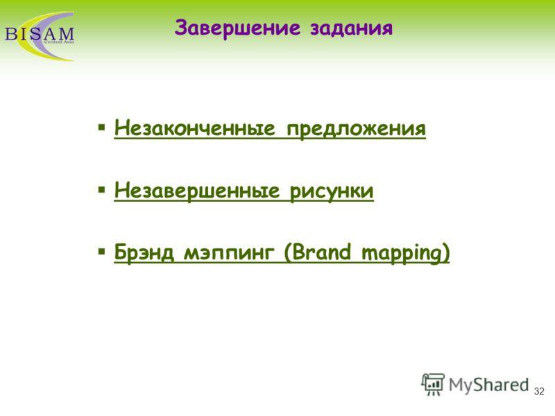 32 Незаконченные предложения Незавершенные рисунки Брэнд мэппинг (Brand mapping) Завершение задания