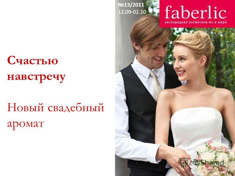 13/2011 12.09-02.10 Счастью навстречу Новый свадебный аромат