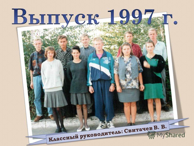 Классный руководитель: Свитачев В. В.