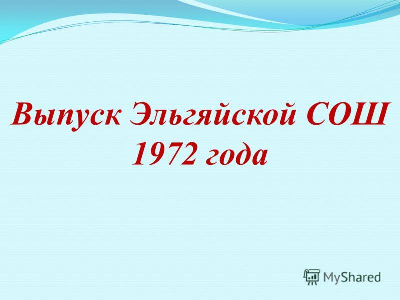 Выпуск Эльгяйской СОШ 1972 года
