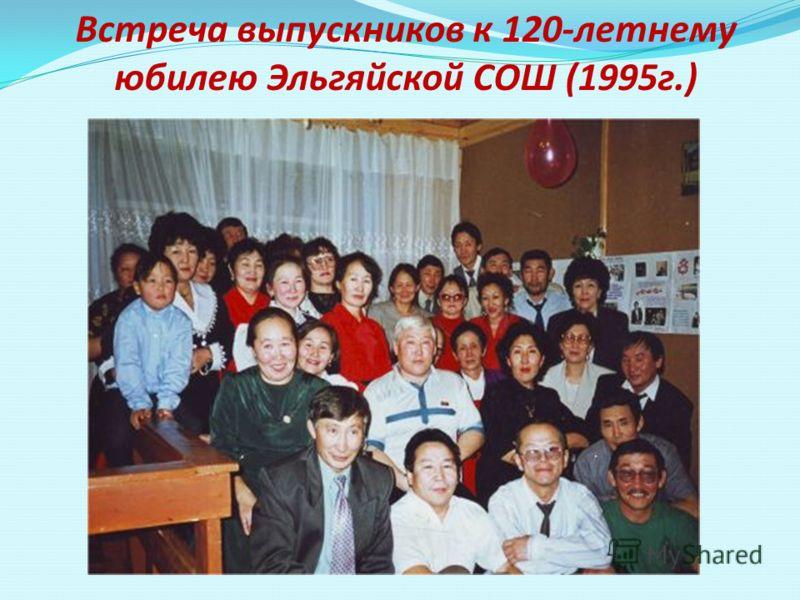 Встреча выпускников к 120-летнему юбилею Эльгяйской СОШ (1995г.)