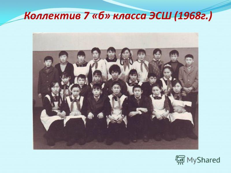Коллектив 7 «б» класса ЭСШ (1968г.)