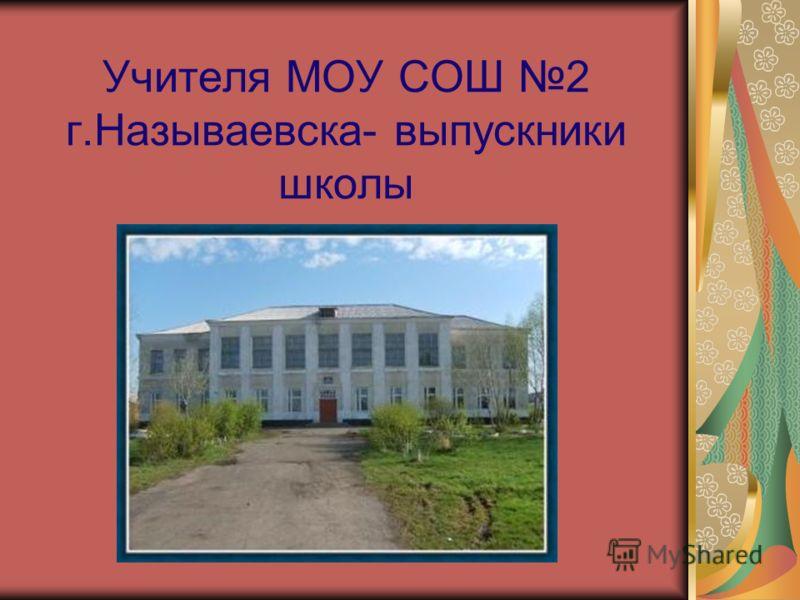 Учителя МОУ СОШ 2 г.Называевска- выпускники школы