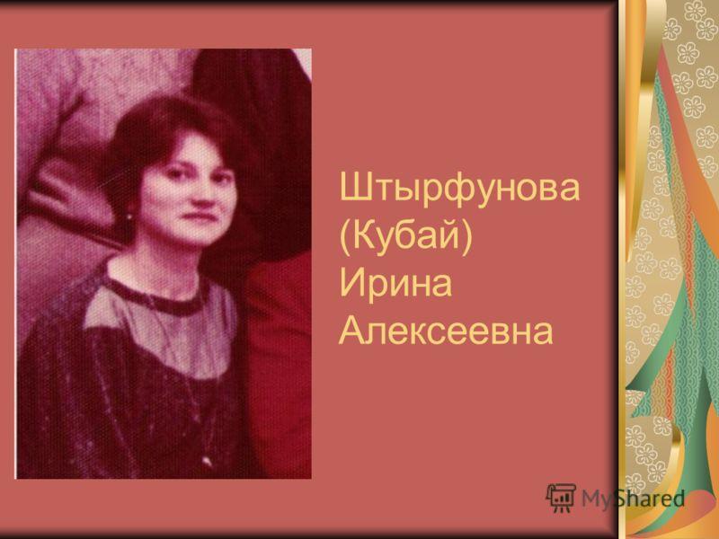 Штырфунова (Кубай) Ирина Алексеевна