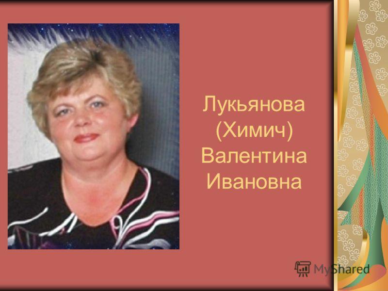 Лукьянова (Химич) Валентина Ивановна