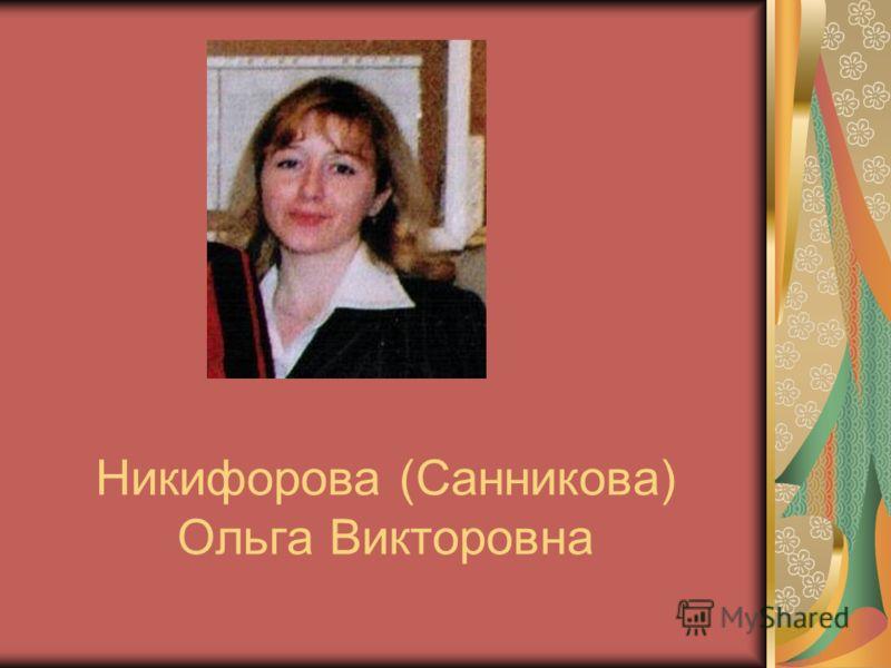 Никифорова (Санникова) Ольга Викторовна