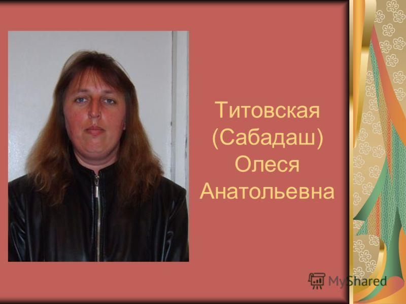 Титовская (Сабадаш) Олеся Анатольевна
