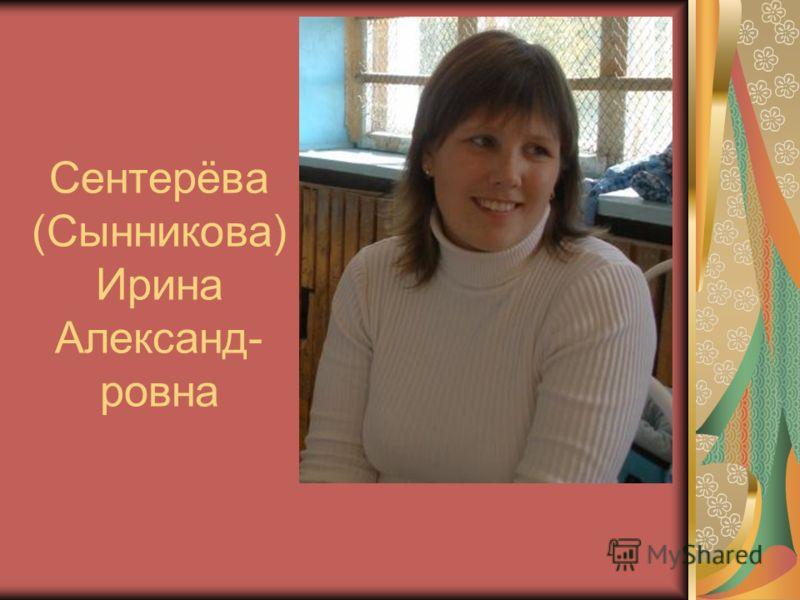 Сентерёва (Сынникова) Ирина Александ- ровна