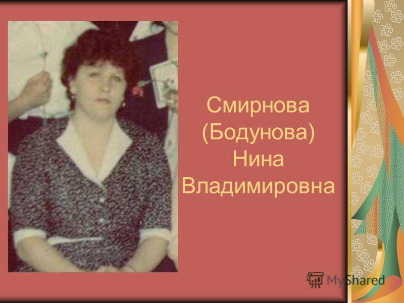 Смирнова (Бодунова) Нина Владимировна