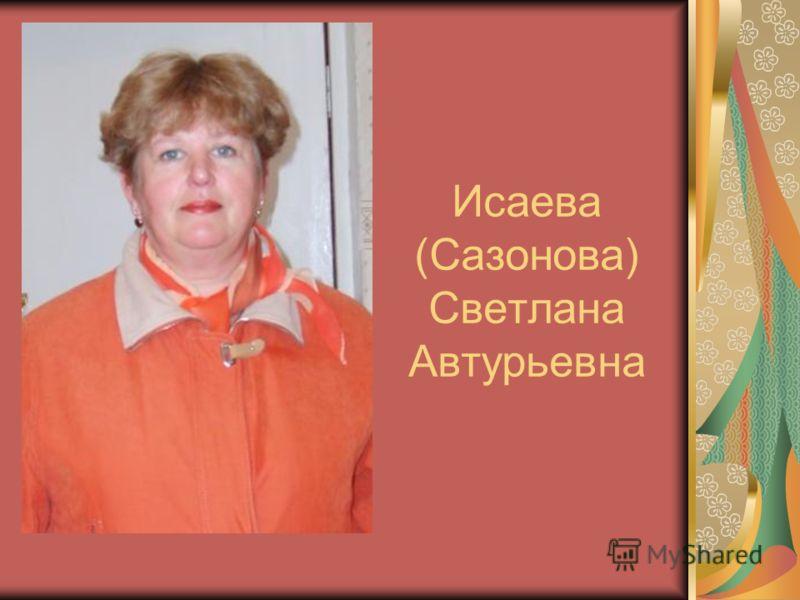 Исаева (Сазонова) Светлана Автурьевна