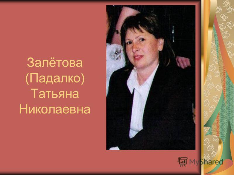 Залётова (Падалко) Татьяна Николаевна