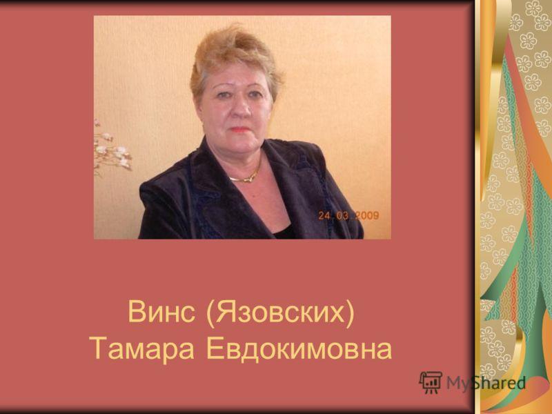Винс (Язовских) Тамара Евдокимовна