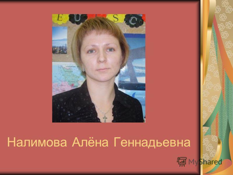 Налимова Алёна Геннадьевна