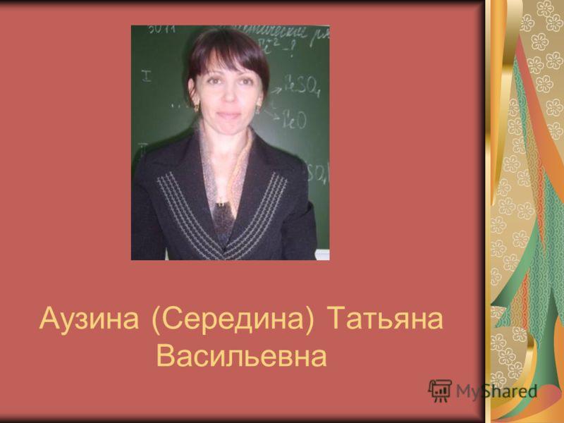 Аузина (Середина) Татьяна Васильевна