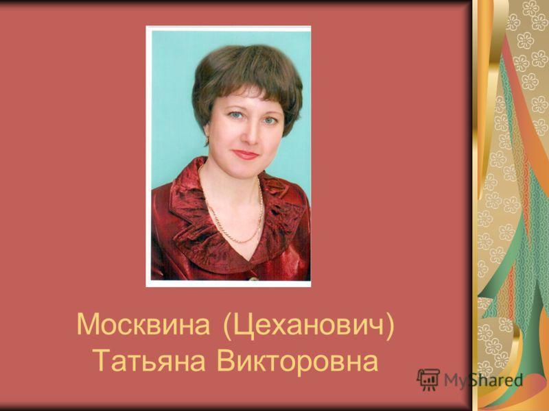 Москвина (Цеханович) Татьяна Викторовна