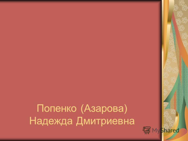 Попенко (Азарова) Надежда Дмитриевна
