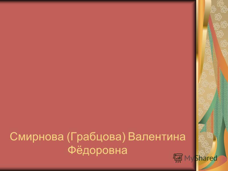 Смирнова (Грабцова) Валентина Фёдоровна
