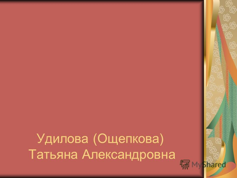 Удилова (Ощепкова) Татьяна Александровна