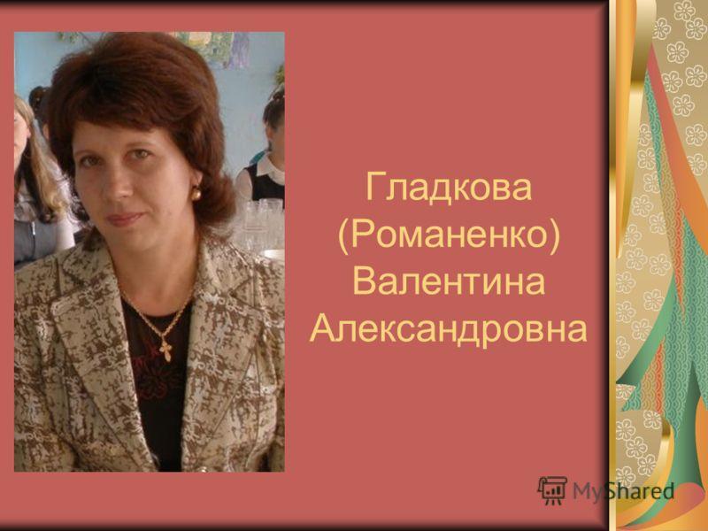 Гладкова (Романенко) Валентина Александровна