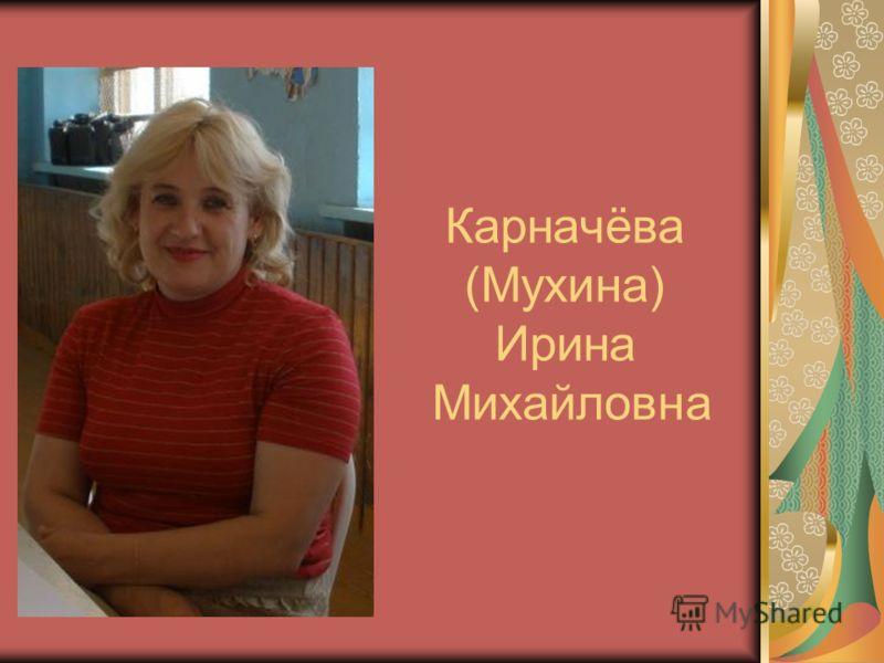 Карначёва (Мухина) Ирина Михайловна