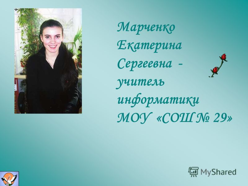 Марченко Екатерина Сергеевна - учитель информатики МОУ «СОШ 29»