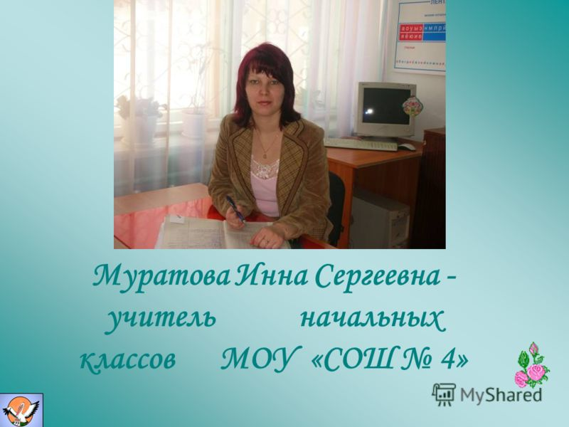 Муратова Инна Сергеевна - учитель начальных классов МОУ «СОШ 4»