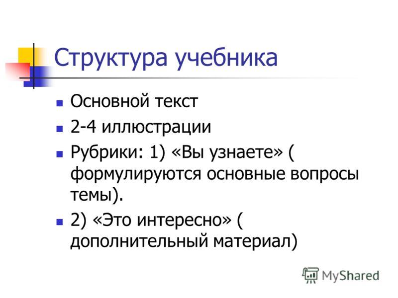 Структура учебника Основной текст 2-4 иллюстрации Рубрики: 1) «Вы узнаете» ( формулируются основные вопросы темы). 2) «Это интересно» ( дополнительный материал)