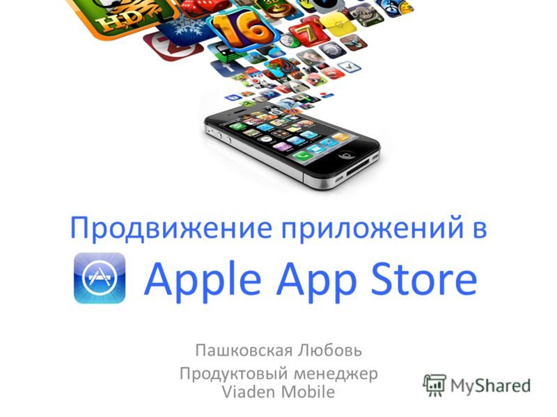Продвижение приложений в Apple App Store Пашковская Любовь Продуктовый менеджер Viaden Mobile
