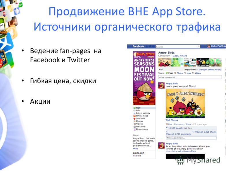 Продвижение ВНЕ App Store. Источники органического трафика Ведение fan-pages на Facebook и Twitter Гибкая цена, скидки Акции