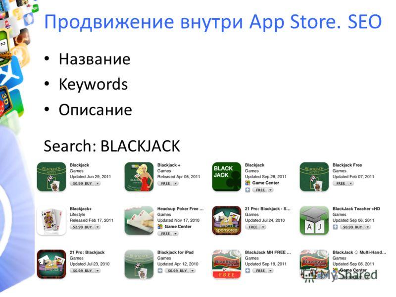 Продвижение внутри App Store. SEO Название Keywords Описание Search: BLACKJACK