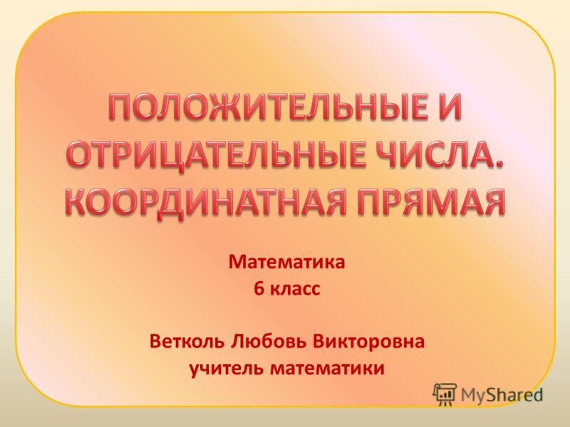 Математика 6 класс Ветколь Любовь Викторовна учитель математики