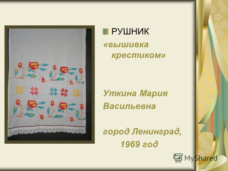 РУШНИК «вышивка гладью» Береснева Маргарита Ивановна город Свердловск, 1965 год