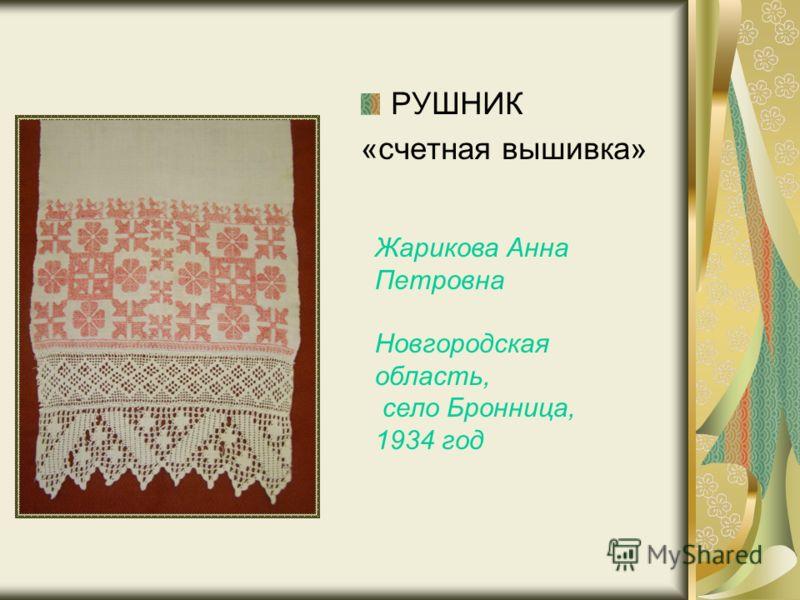 РУШНИК «вышивка крестиком» Уткина Мария Васильевна город Ленинград, 1969 год