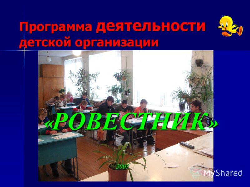 Программа деятельности детской организации « РОВЕСТНИК » « РОВЕСТНИК » 2007 2007